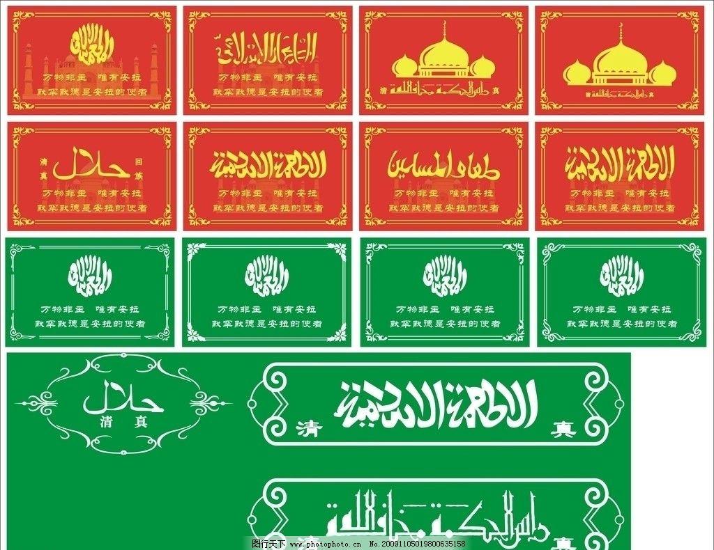 言 回族 边框 清真寺 标识 穆罕默德 公共标识标志 标识标志图标 矢量