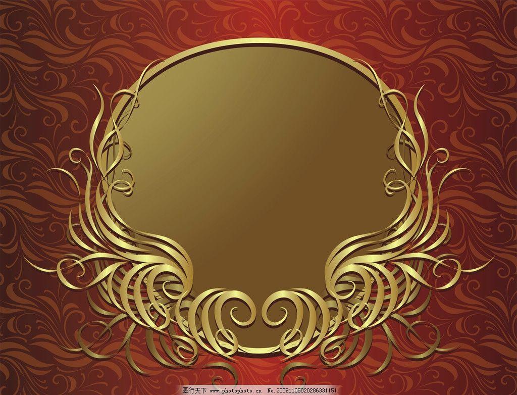 华丽花纹 华丽 花纹 背景 失量 欧式花纹 高档 金色 金色背景花纹