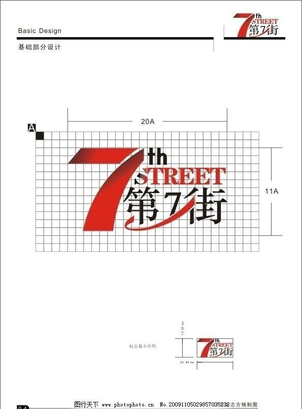 第七街方格图片标志v方格标准西南建筑设计院郑小明图片