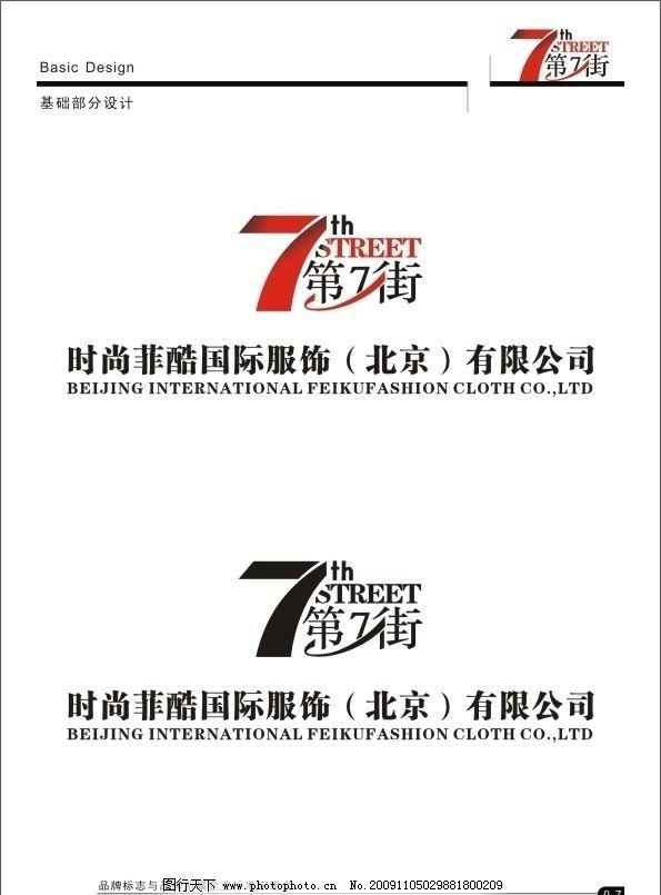 第七街标志与企业标准字组合图片