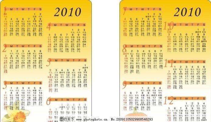 2010年日历卡图片