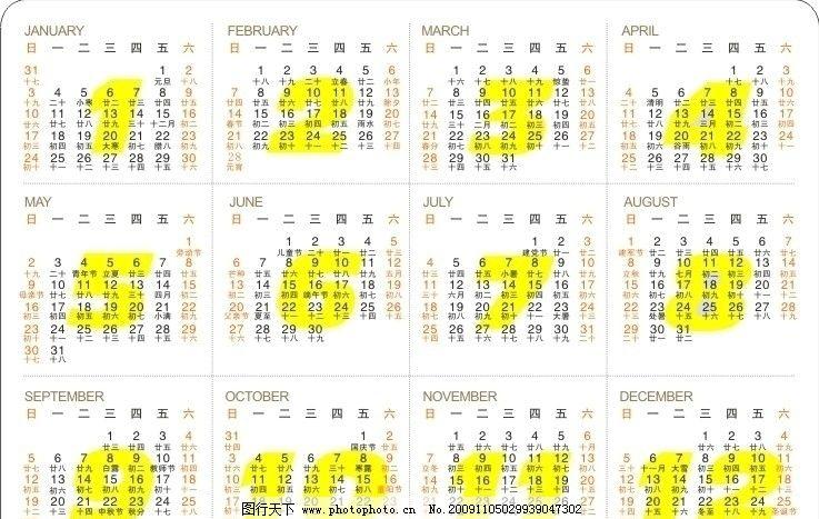 2010年日历卡 日历2 名片卡片 广告设计 矢量 cdr