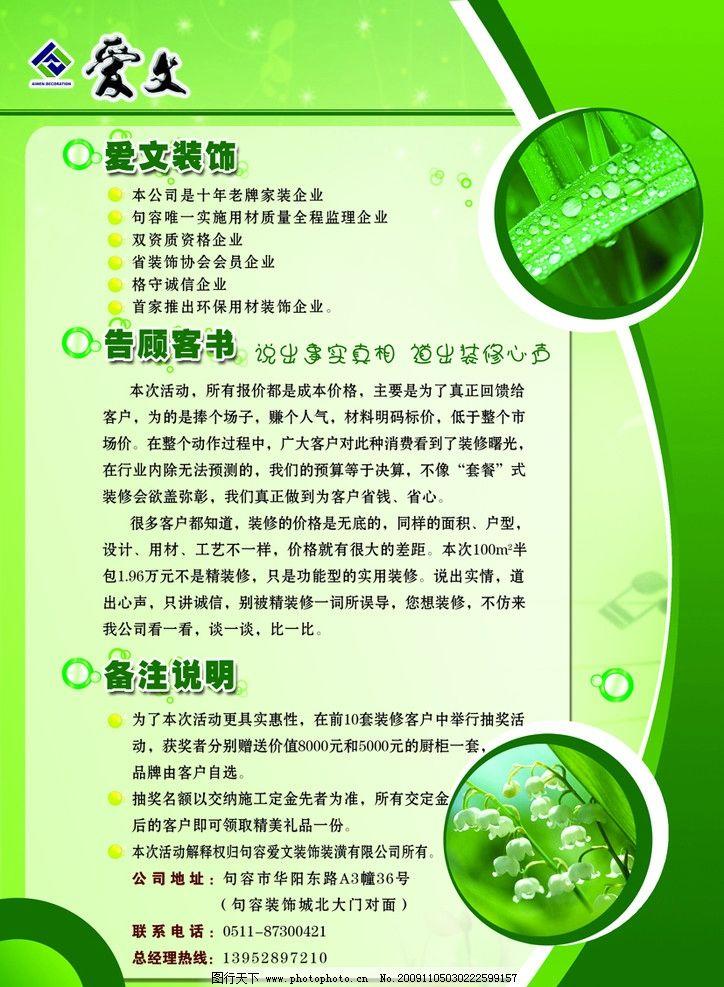装饰公司宣传单页 绿色 环保 装饰装潢 dm宣传单 广告设计模板 源文件