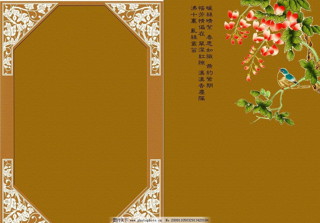 鸟 叶子 花鸟画 诗句 素雅 淡雅 古典 中国风 背景 世纪汉风 背景素材图片