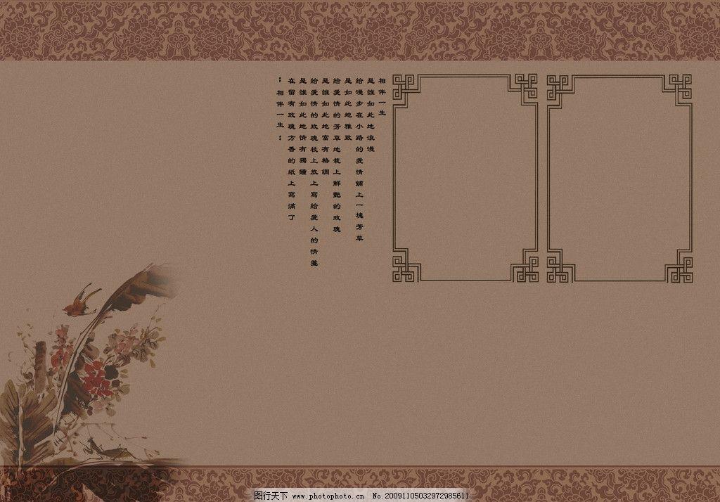 水墨 滚边 古典花纹 诗句 雅致 朴素 中国风 背景 世纪汉风 背景素材