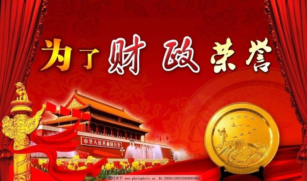 财政荣誉 天安门 飘带 奖牌 红色背景 红帘 中国财政 广告设计