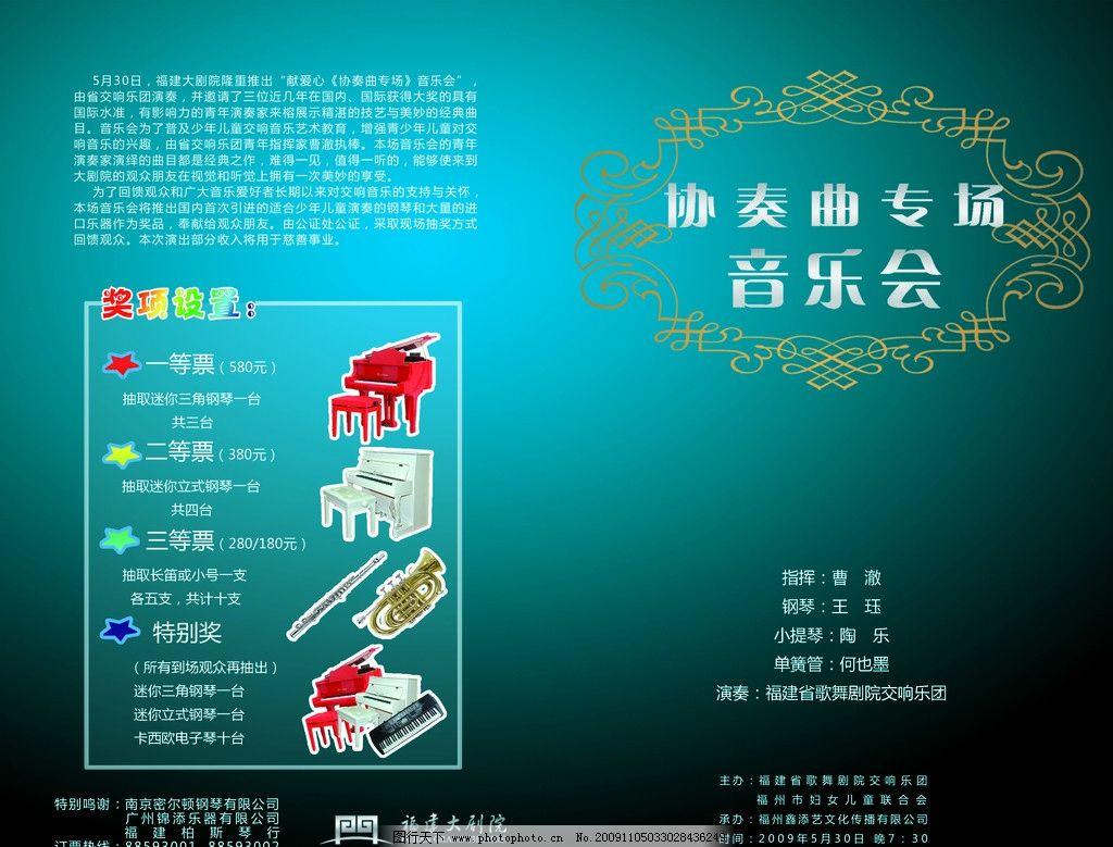 音乐会节目单模板设计图片