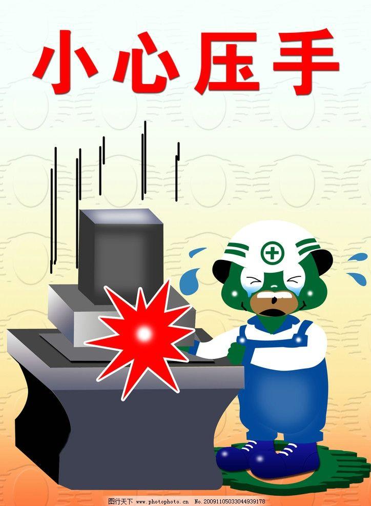 工厂安全卡通图图片