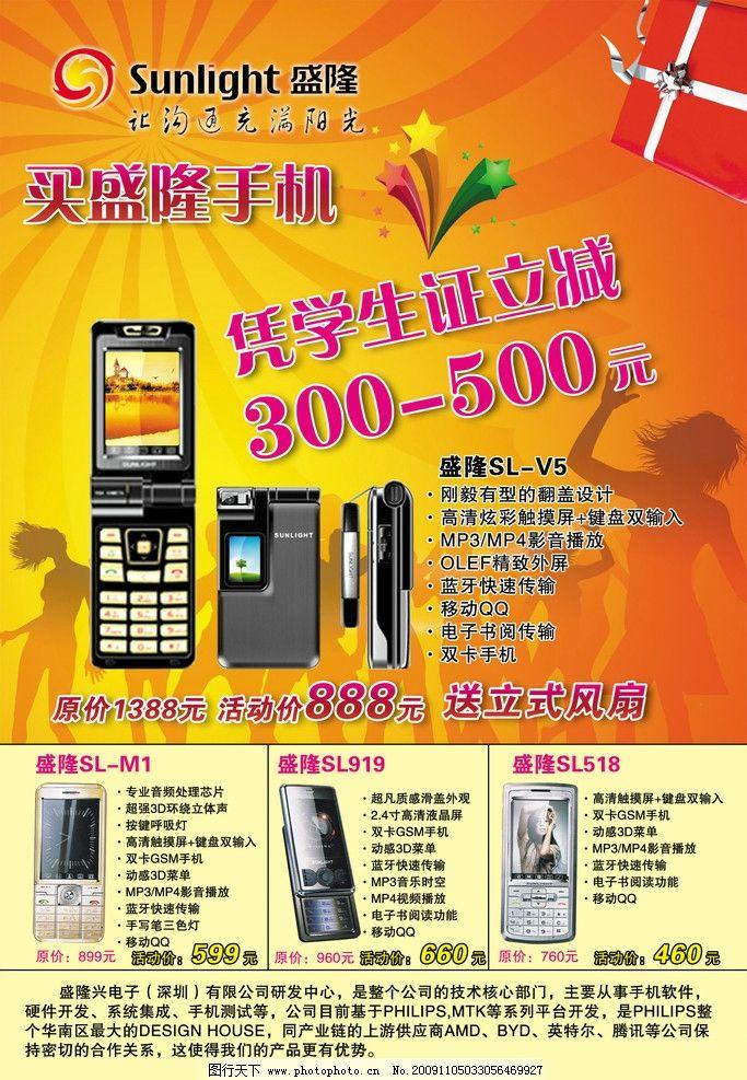 手机海报 手机 时尚 礼品 海报 学生 手机广告 psd分层素材 源文件 72