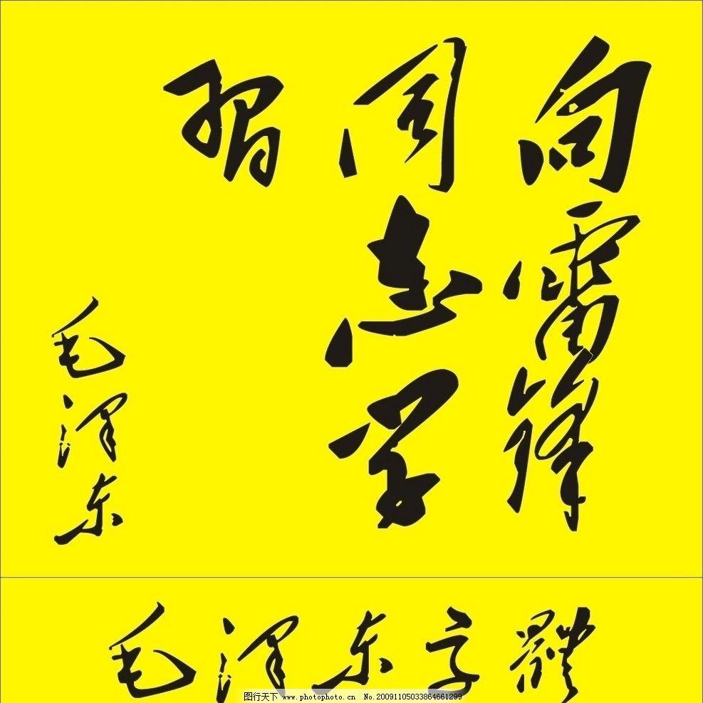 毛泽东字体 毛泽东 字体 手写体 书法 毛泽东书法 雷锋 矢量素材 其他
