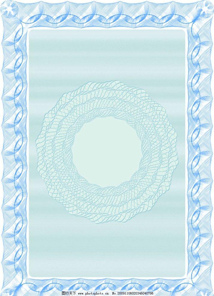 证书的背景边框等 证件 底纹 矢量线条 花纹花边