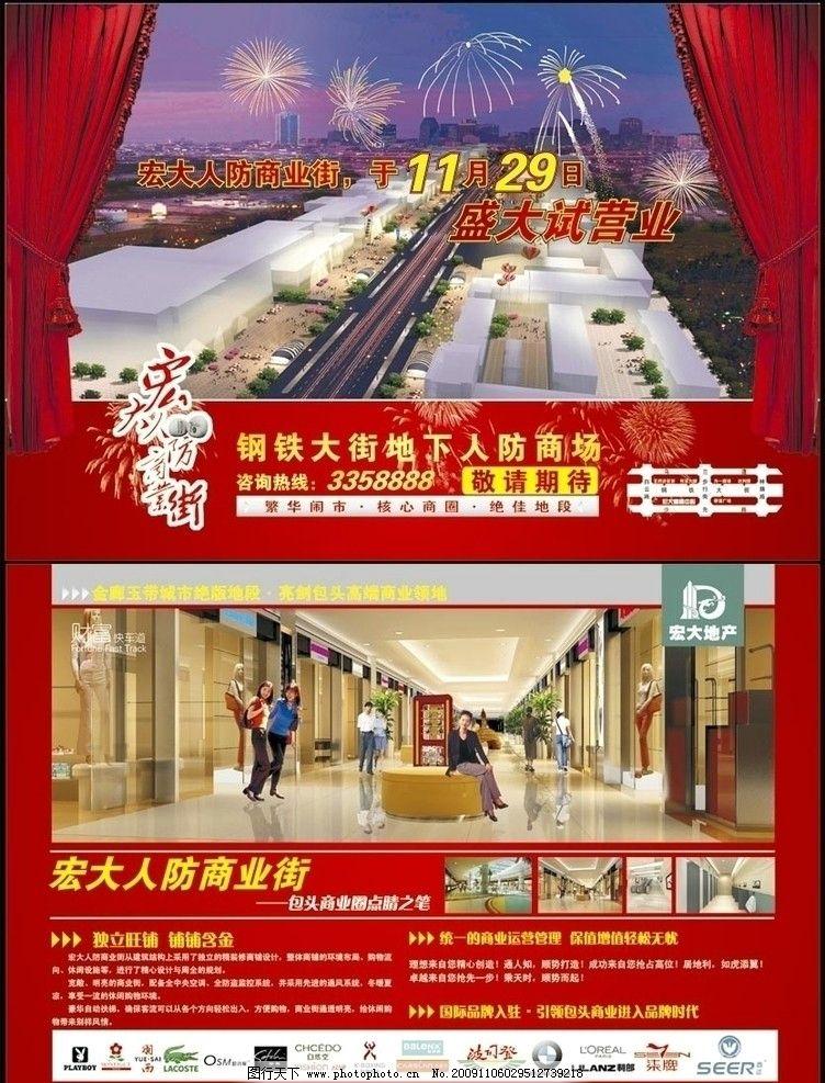 房地产商业街 商场 广场 商务 平面设计 宣传单设计 红色 人物