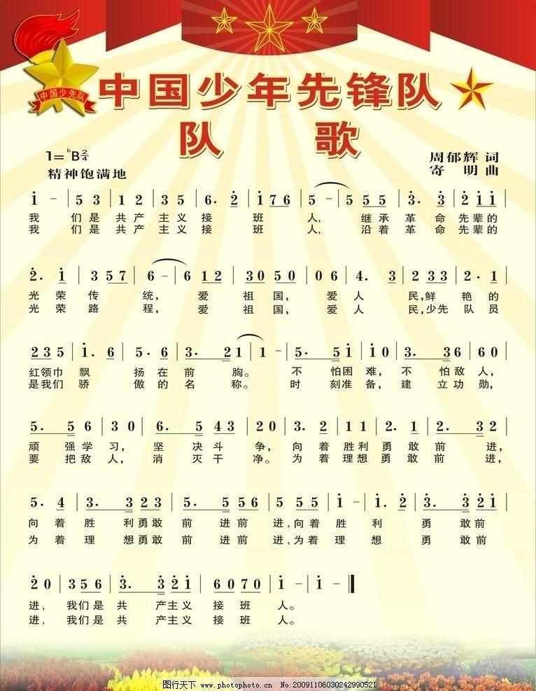 少先队队歌 中国少先队队歌 少先队标志 少先队宣传 板报 板报矢量