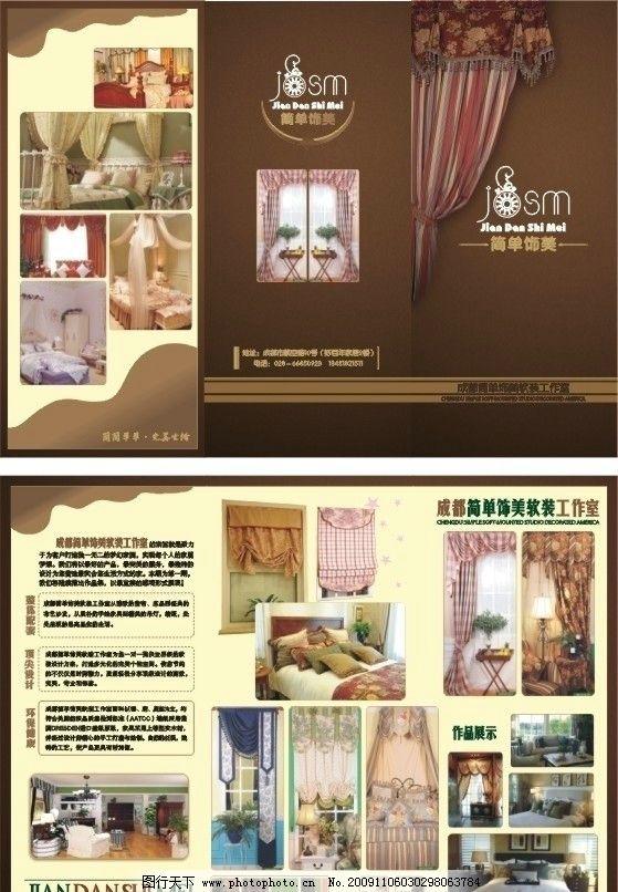 英伦美家 装饰 窗帘 饰品 促销 广告设计 矢量