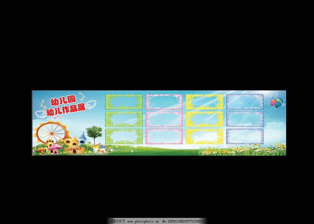 幼儿园作品展 旋转风车 草地 蓝天 边框花纹 气球 树 白云 海报 招贴
