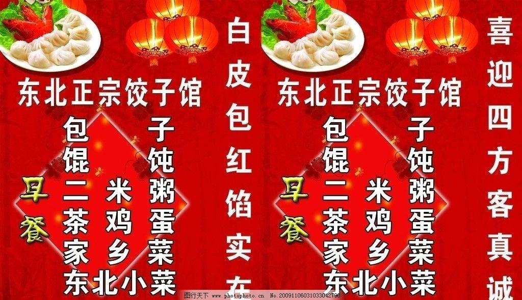 东北饺子馆 灯箱 灯笼 其他模版 广告设计模板 源文件