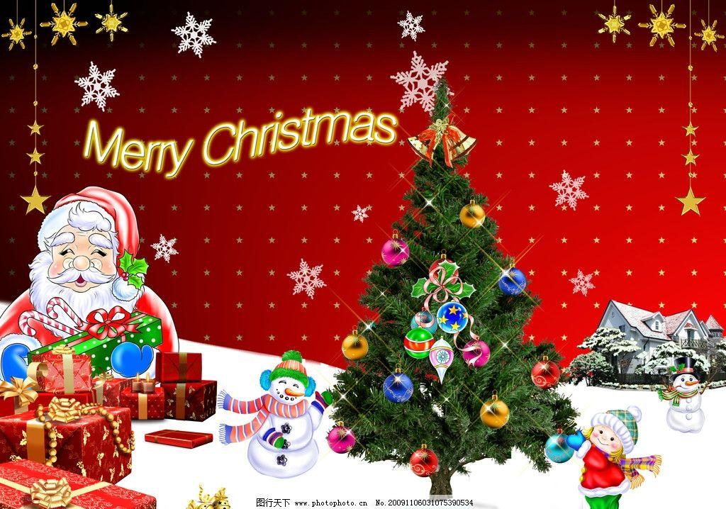 圣诞快乐 圣诞节 圣诞树 圣诞老人 圣诞礼物 雪人 雪地 房子