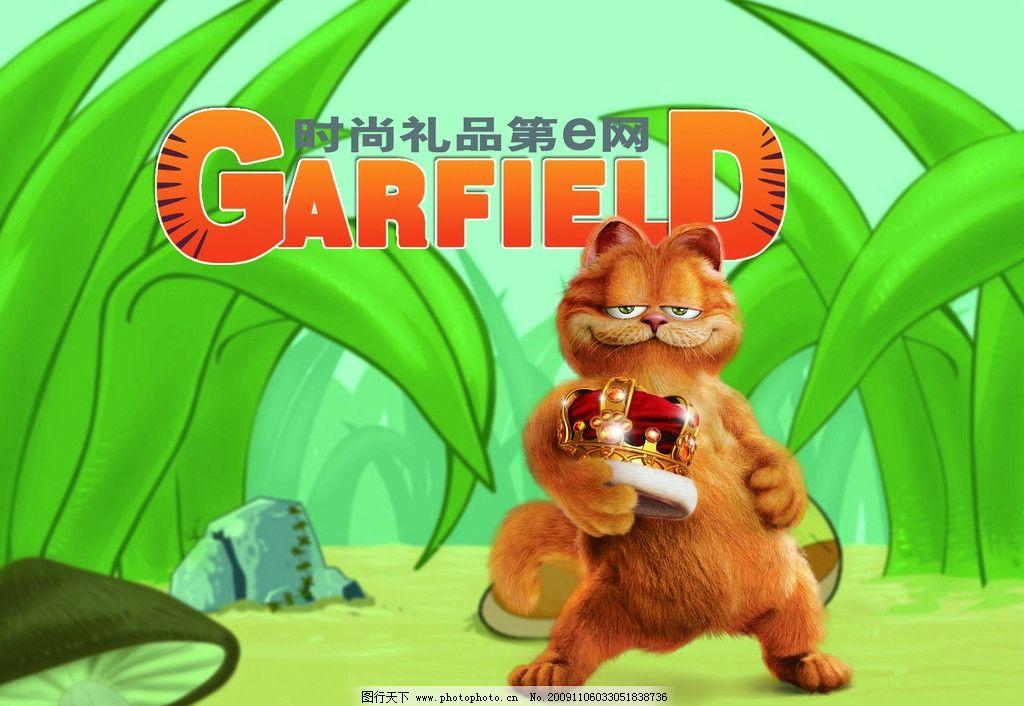 加菲猫 卡通 设计 素材 可爱形象 卡通素材 psd分层素材 源文件 300dp