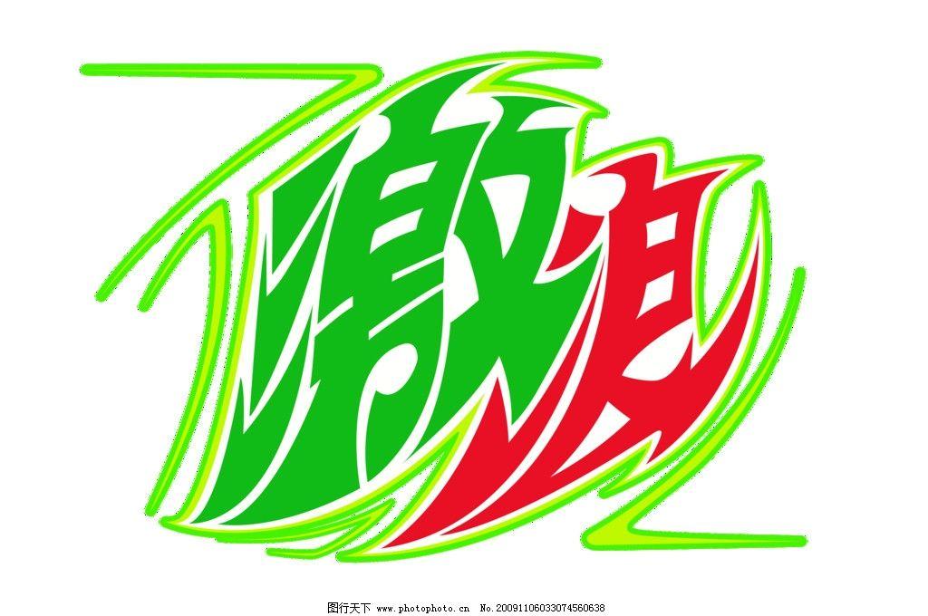 激浪logo psd分层图 百事可乐 psd分层素材 源文件 72dpi psd