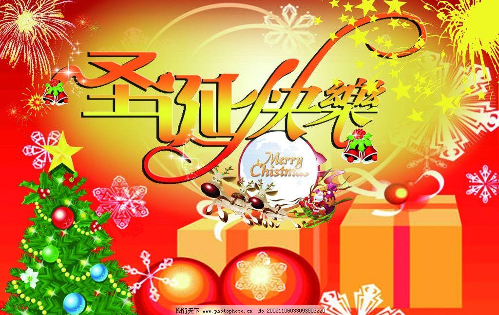 圣诞节 烟花 圣诞树 星星 礼物 盒子 雪花 花 花铃 圣诞老人 马车 psd