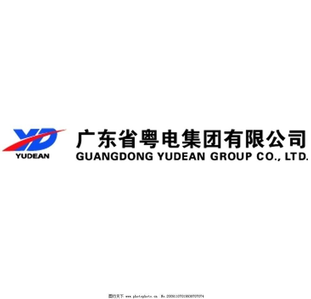 广东省粤电集团有限公司矢量标志设计图片