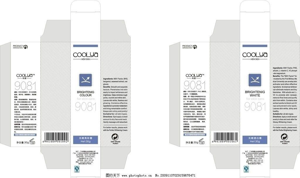 化妆品包装盒设计 化妆品 包装 彩盒 包装设计 广告设计 矢量 cdr