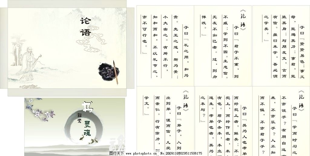 论语 书 阳光 灵魂 笔墨纸砚 三字经 儒家思想 鱼 孔子 淡雅 暗底花纹