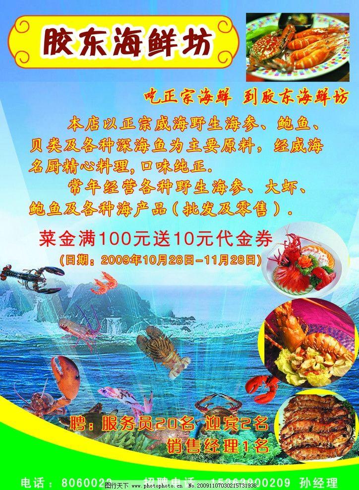 海鲜 鱼虾 蓝海 源文件 dm宣传单 广告设计模板 300dpi psd