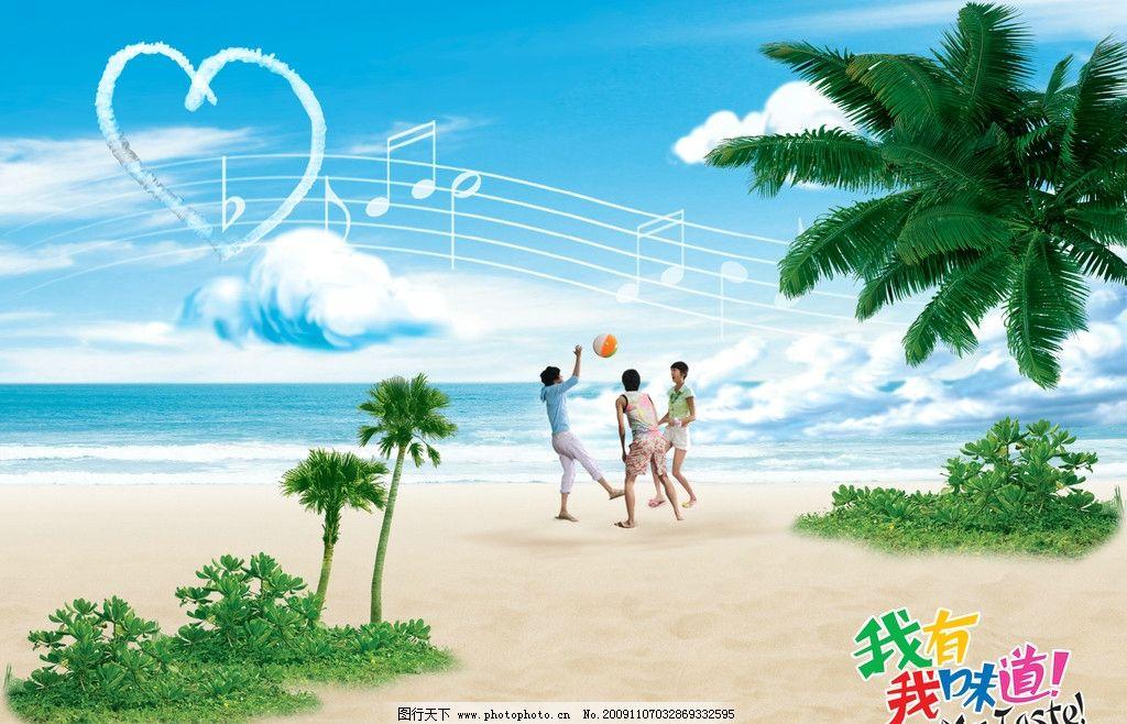 设计图库 psd分层 风景  沙滩美景 大海 沙滩 排球 活动 度假 天空