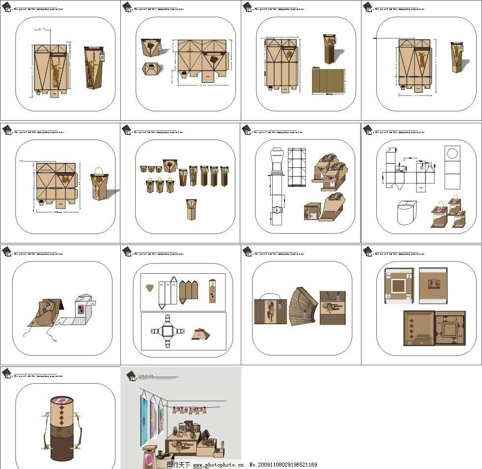 包装纸盒展开图图片_包装设计_广告设计_图行天下图库