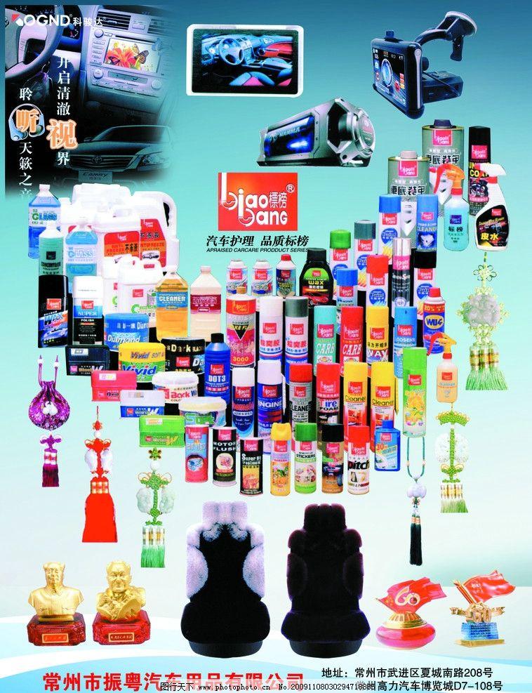 汽车宣传单 dm宣传单 广告设计模板 源文件 300dpi psd