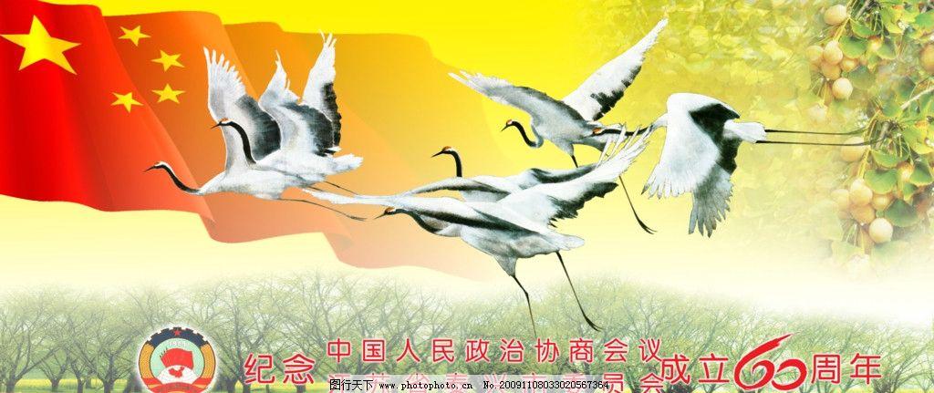 鹤 秋天的景色 飘动的五星红旗 银杏果 硕果累累 银杏树林 政协标志
