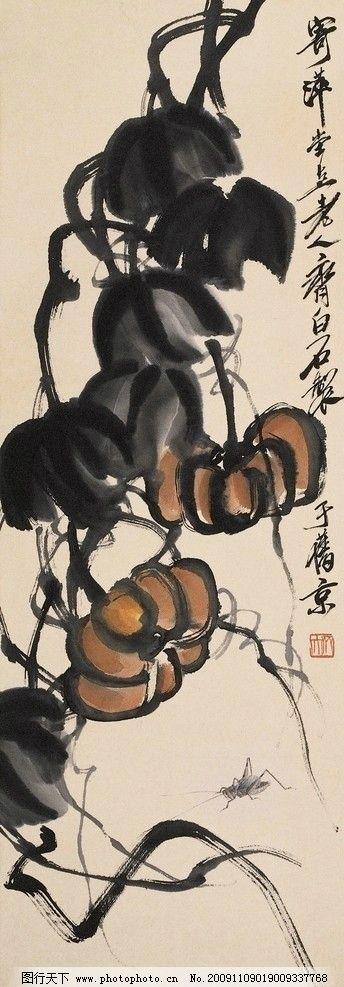 南瓜草虫 齐白石 国画 绘画书法 文化艺术 设计 100dpi jpg