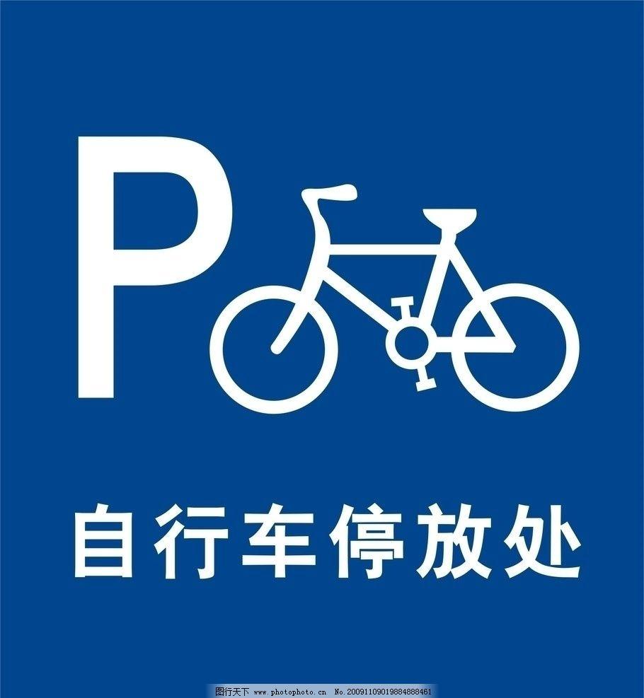 自行车标识cdr 公共标识标志 标识标志图标 矢量 cdr
