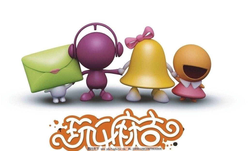 移动新业务动画小人 移动 动画 新业务 手机邮箱 短信 彩信 无线音乐