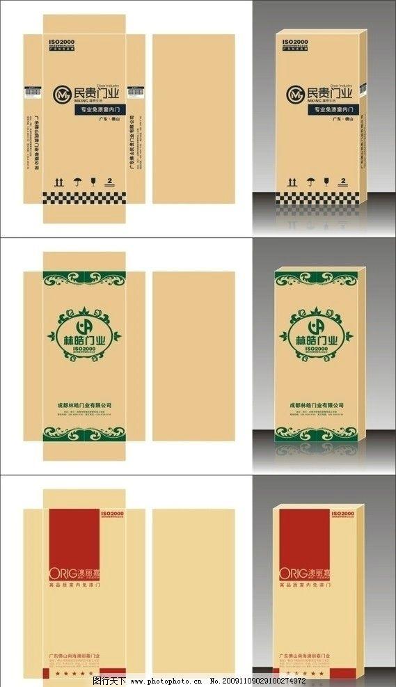 纸箱包装 瓦楞纸 门 免漆门 包装设计 广告设计 矢量