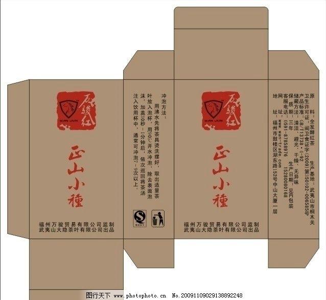 牛皮纸盒 牛皮纸 包装 茶叶盒 纸盒 小盒 茶叶包装 包装设计 广告设计
