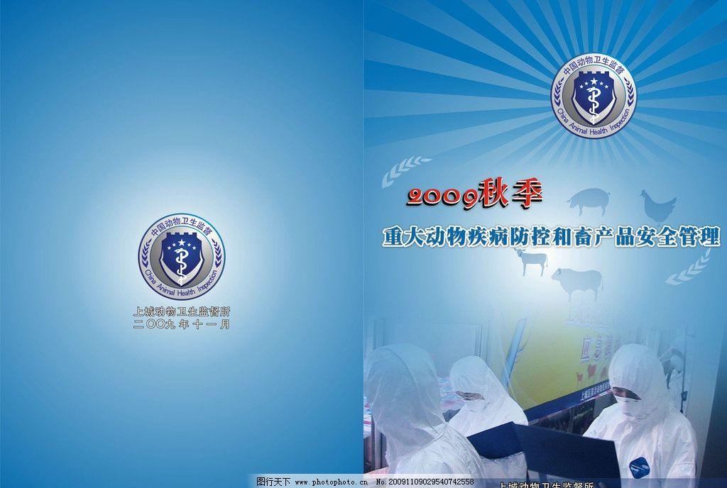 杭州市动物防疫 动检所 贾建根 上城卫生 杭州铭雅广告 广告设计 矢量
