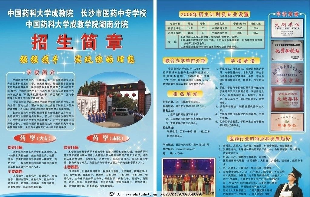 大学招生简章 大学 招生 简章 医药 宣传单 海报 dm宣传单 广告设计