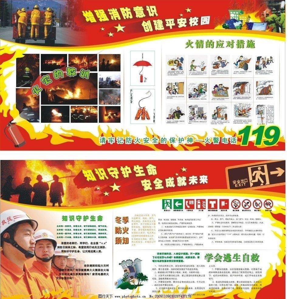 二年级消防安全教育囹�._消防安全教育图片