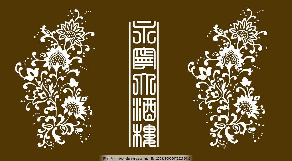 花纹 背景 酒楼 分层 古代 古字 设计图 国内广告设计 广告设计模板图片