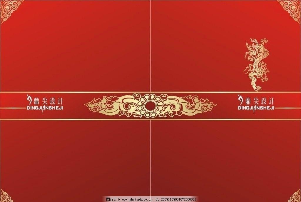 书的封面 花纹 龙纹 花边花纹