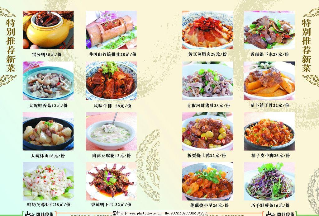 菜谱内页设计 饭店菜单 餐厅 餐馆 餐饮业 美食 点菜单 菜单菜谱 广