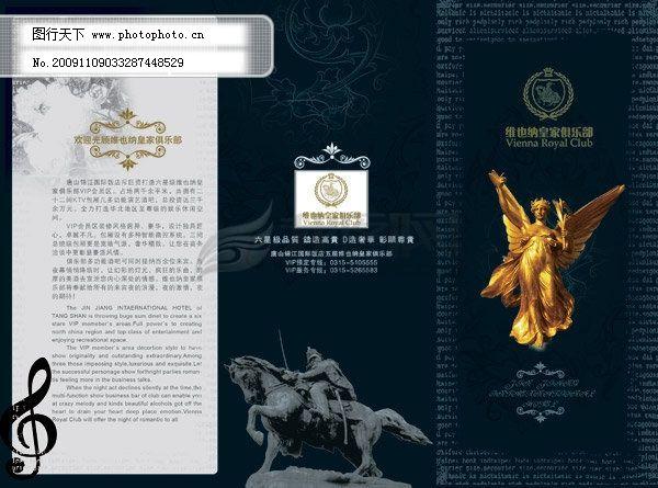 俱乐部三折页 俱乐部三折页免费下载 金色雕像 欧式花纹 折页设计