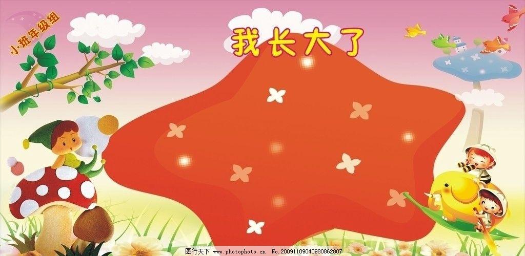 幼儿园展板图片_动画素材_flash动画_图行天下图库