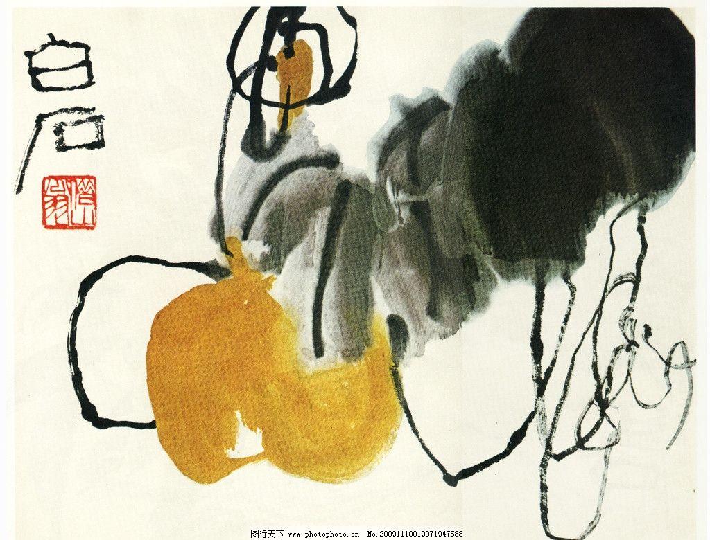 葫芦 齐白石 国画 瓜 绘画书法 文化艺术 设计 100dpi jpg