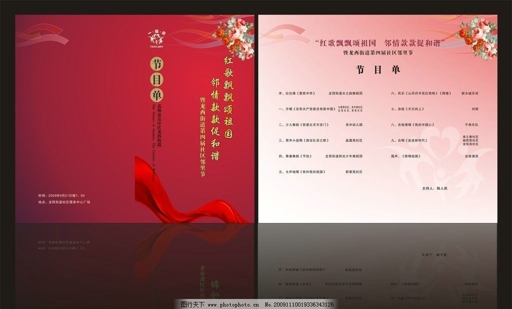 邻里节节目单 节目单 折页 国庆演出节目单 红歌飘飘 国庆节 节日素材