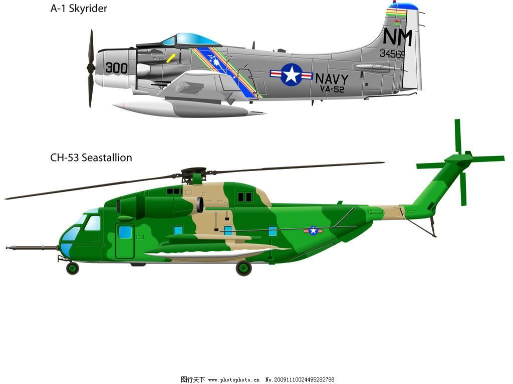 飞机 直升飞机 战斗机 设计图 野生动物 生物世界 矢量 ai
