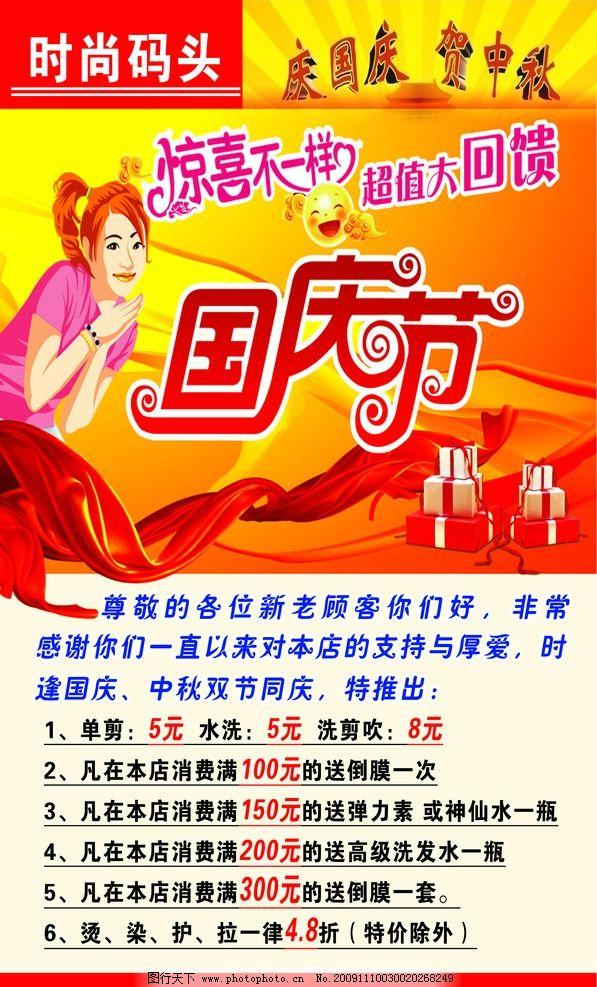 庆国庆 迎中秋 国庆 中秋 飘带 理发店 活动 促销 红色 背景 背景模板