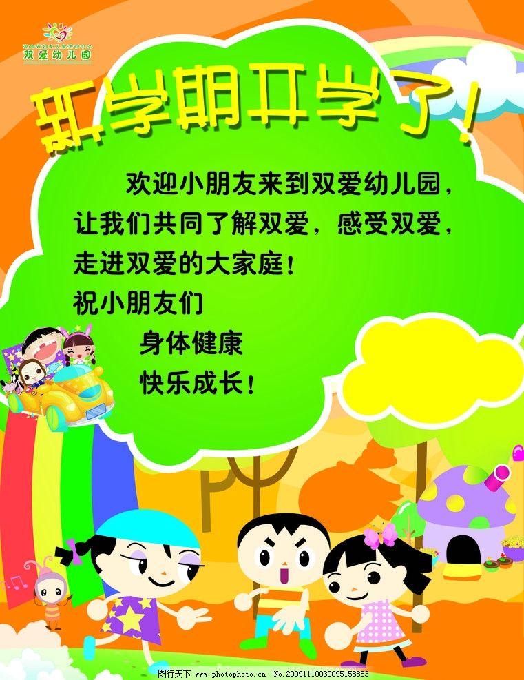 幼儿园开学 可爱 卡通 色彩 广告设计模板 源文件